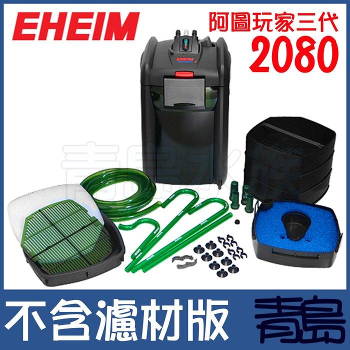 U。。。青島水族。。。2080411德國EHEIM----阿圖玩家三代(德製日版)圓桶過濾器==2080不含濾材版