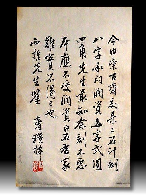 【 金王記拍寶網 】S1152  中國近代名家 齊白石款 書法書信印刷稿一張 罕見 稀少