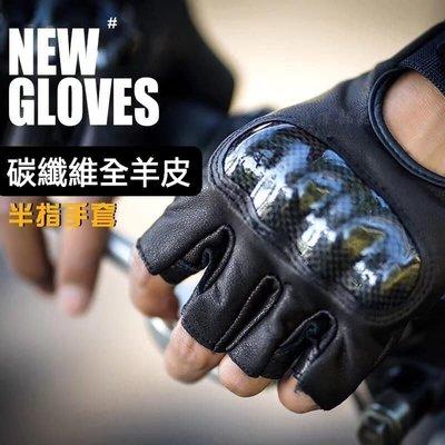 瀧澤部品 TAKIZAWA ROCK BIKER 半指羊皮碳纖手套 騎士手套 防摔防護 通勤 機車重機 單車 腳踏車