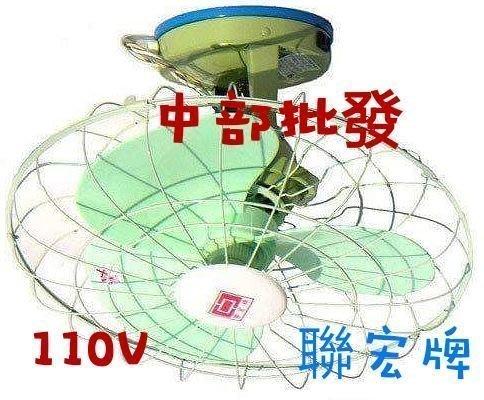『電扇批發』無開關 聯宏牌 16吋 天花板旋轉吊扇 360度自動旋轉吊扇 電風扇 360轉吊扇 (台灣製造)