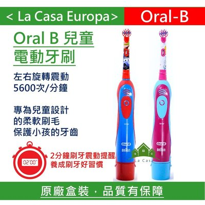 [My Oral B] 兒童電動牙刷電池款,汽車總動員 迪士尼公主兩款。德國原裝進口,原廠盒裝。歐樂B Oral-B