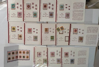 新年郵票(69-81年)二輪生肖郵票 護票卡(含郵票)及小全張 全齊共13件 上品