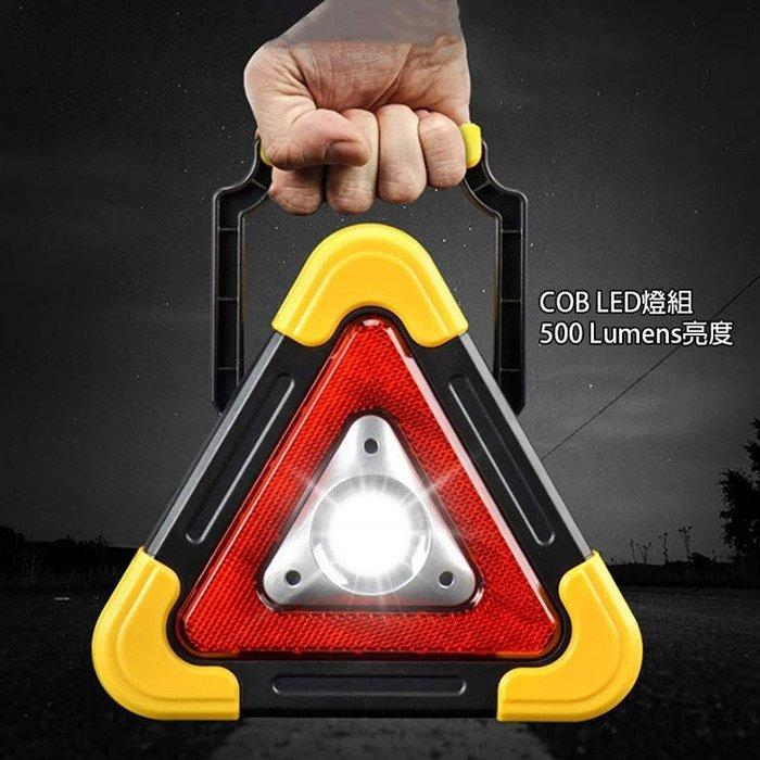 《阿玲》🏆太陽能汽車用三角警示燈/警示牌/照明燈 持續亮燈5~8時 LED燈 緊急照明 戶外照明 汽車百貨
