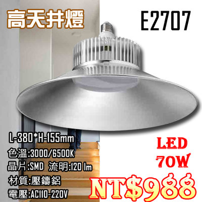 M【EDDY燈飾網】(EE2707)LED-70W夜市天井燈 高亮度 E27燈頭 適用於夜市.工廠.商業空間.展覽會場