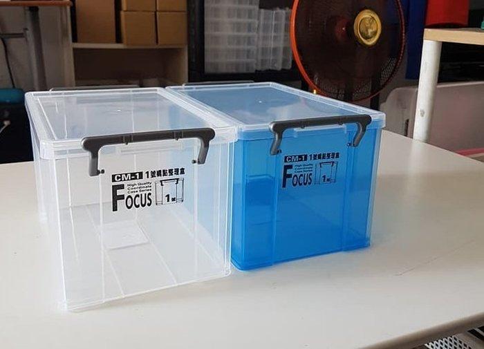 小毛收納館『KEYWAY CM1 1號嬌點整理盒』含稅開發票 聯府 收納箱 置物箱 透明箱 萬用箱 3.7L