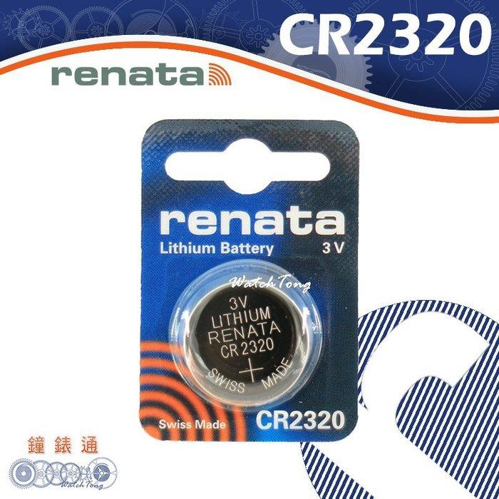 【鐘錶通】RENATA CR 2320 鈕扣型電池 3V Swatch專用電池├鈕扣電池/手錶電池/水銀電池┤