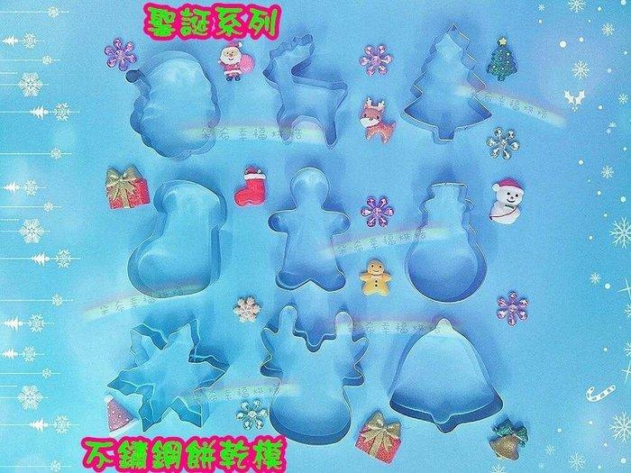 不鏽鋼 餅乾模   聖誕樹 聖誔老公公 雪花  聖誕襪 薑餅人 鈴噹 雪人 麋鹿 糖霜  聖誕節【朵希幸福烘焙