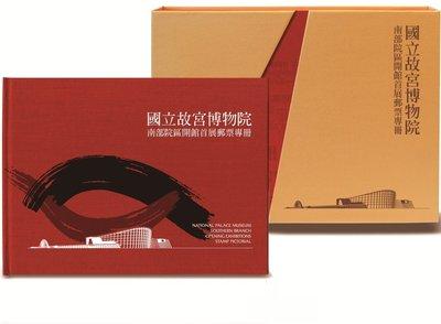 國立故宮博物院南部院區開館首展郵票(含龍藏經) 專冊 VF 郵局訂價出售