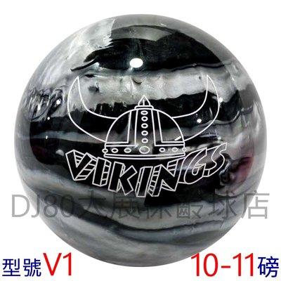 (2020新發表) I-WEI 維京人傳說V1 POLY高級保齡球10-11磅(型號V1)