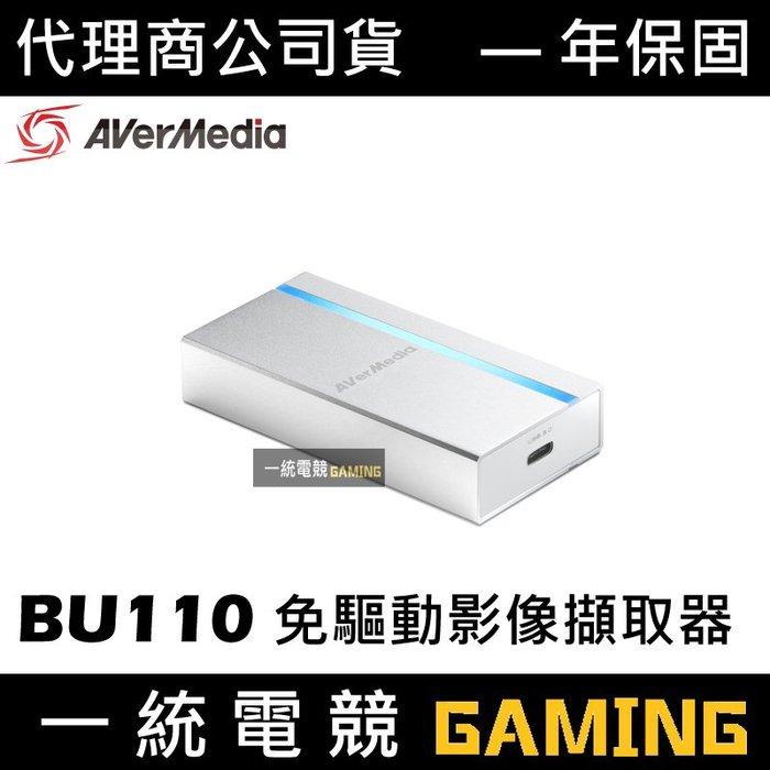 【一統電競】圓剛 BU110 直播專用免驅動影像擷取器 即時手機直播 隨插即用 免驅動