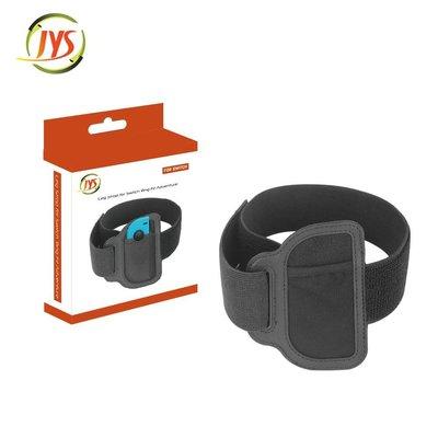 優選~現貨~特賣~JYS新品 NS腿帶 Ring Fit Adventure 腿部綁帶 控制器固定帶 健身環配件-SOX