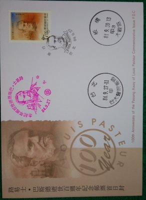 台灣首日封微生物菌之父路易士~巴斯德逝世百年紀念封~運費多件可併若低於郵局原售價要運費