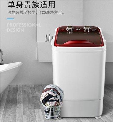 『格倫雅品』TCO 大容量單筒單桶半全自動小型迷妳洗衣機家用波輪瀝脫水帶甩幹
