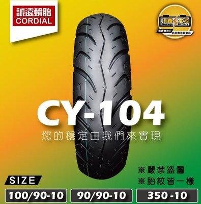 ~誠遠輪胎~CY 104R 100 90~10、90 90~10、350~10 高速胎 抓