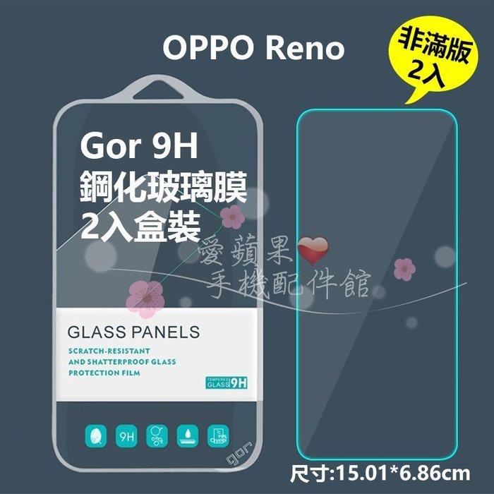 GOR 9H OPPO Reno 鋼化玻璃 手機 螢幕膜 保護貼 全透明 非滿版 2片裝 愛蘋果❤️