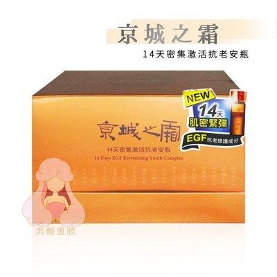 牛爾【京城之霜】14天密集激活抗老安瓶 14瓶/盒 @美姬重妝