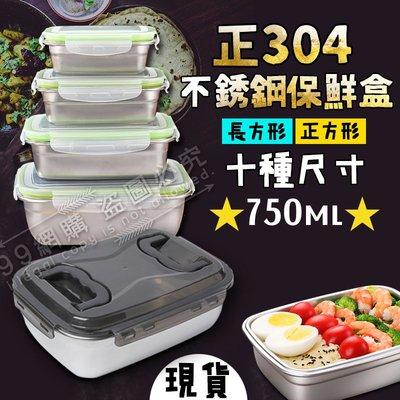 【99網購】現貨 #304不銹鋼保鮮盒(方形750ML)/食品級/不鏽鋼保鮮盒/野餐露營餐具/矽膠餐盒/收納/折疊攜帶式