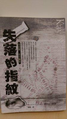 【二手書】失落的指紋  ◎ 派翠西亞.康薇爾