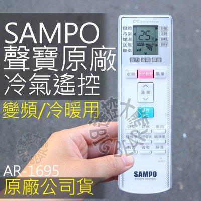 【原廠公司貨】原廠聲寶DC變頻冷暖冷氣遙控器 AR-1695 (無暖氣不通用) SAMPO AR-1696 1091