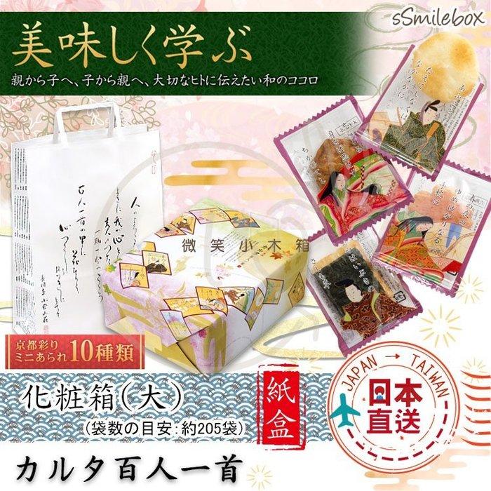 微笑小木箱『綜合仙貝大紙盒(205袋)』 日本空運代購 日本越光米  日本製 小倉山莊 百人一首  綜合仙貝 米果 禮盒