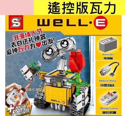 高積木 SY7007 遙控版瓦力 WALL-E 瓦力機器人 玫瑰花情人交換禮物 非樂高lego21303 樂拼16003