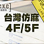 【小木匠畫材屋】油畫布,台灣仿麻4~ 5F/ P,...