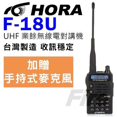 《實體店面》【贈托咪】HORA F-18U UHF 單頻 無線電對講機 F18U 超高頻手持無線電對講機