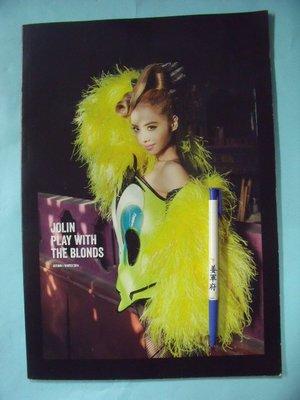 【姜軍府】《JOLIN PLAY WITH THE BLONDS 寫真書》2014年蔡依林 呸 玩劇女伶版 服裝設計造型