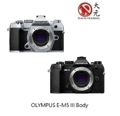 大元*台南*【新機上市】Olympus E-M5 Mark III Body 機身 EM5 M3公司貨