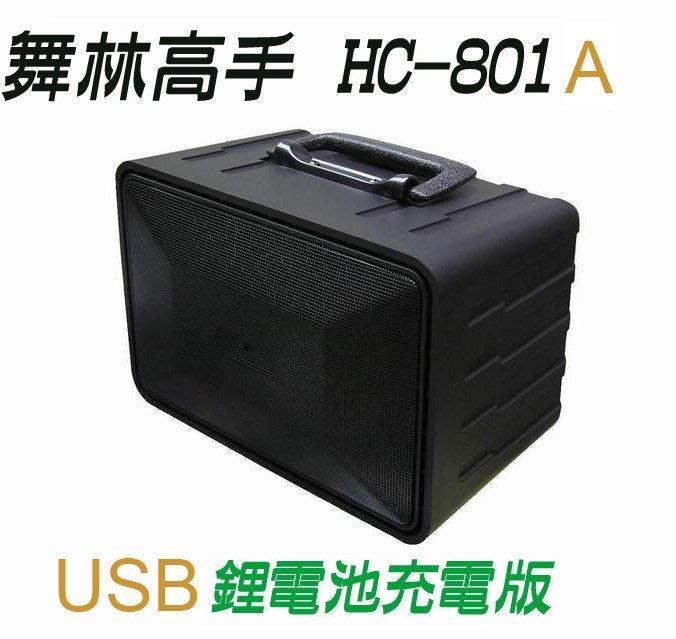 【免運費】舞林高手 音箱 HC-801A USB 高低音 鋰電充電版 擴音機 跳舞機