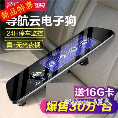 [bigbang&男包]淩度行車記錄儀汽車載雙鏡頭高清夜視淩渡360全景倒車影像一體機BBHG.760