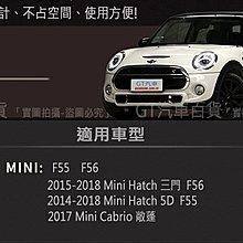 Mini Hatch Cabrio F55  F56專屬 中央扶手箱(C款)