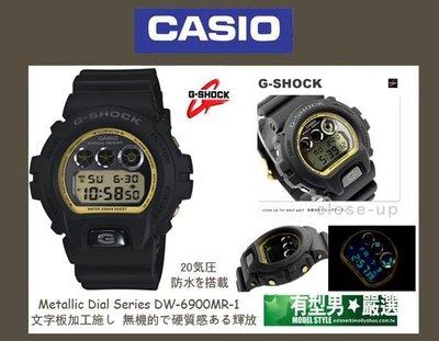 有型男~CASIO G-SHOCK DW-6900MR-1 黯魂黑金 Baby-G &GA-110 BA-110  日本