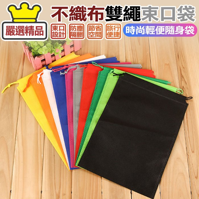 URS 不織布束口袋 台灣公司附發票 不織布 防塵 耐用 收納 雙拉繩 外出袋 束口袋 收納袋