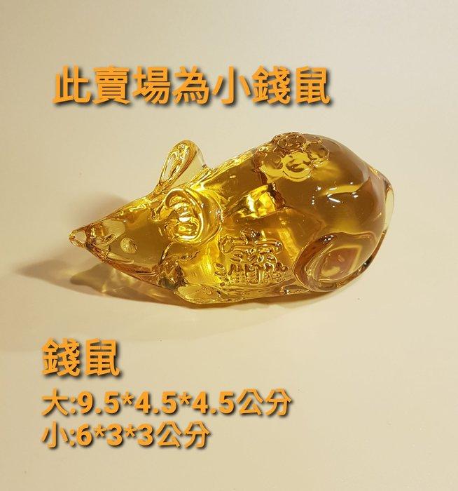 【星辰陶藝】琉璃,錢鼠(小),數錢,鼠來寶,鼠年開運小物,12生肖
