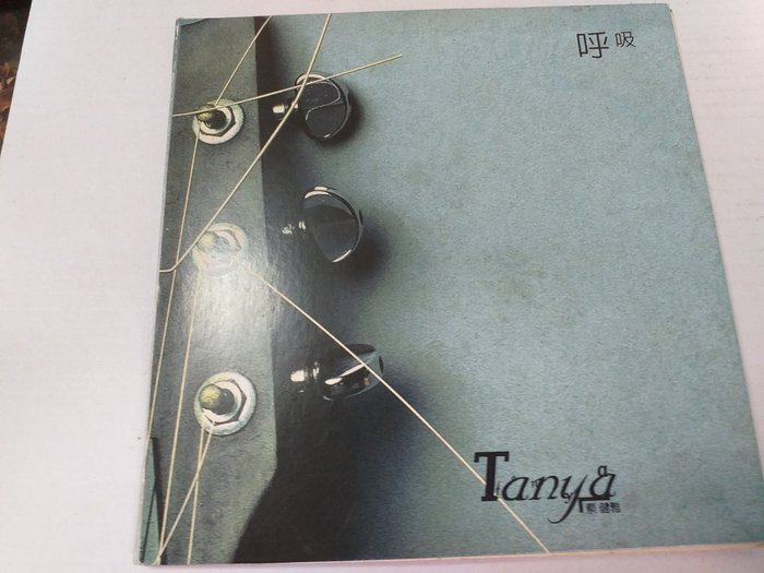 蔡健雅 Tanya  與首張國語 呼吸單曲非市售 頗新