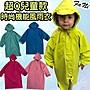 ◇方妮FaNi◇環保材質【超輕量防雨兒童雨衣...