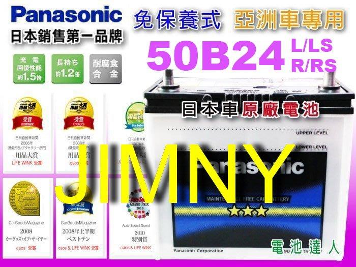 ☆鋐瑞電池☆日本國際牌 汽車電池 SUZUKI 鈴木 JIMNY 可到府換裝 ( 50B24R 免保養) 46B24R