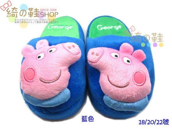 ☆綺的鞋鋪子☆新款上市【佩佩豬】PG00 藍色 38 粉紅豬小妹 喬治弟弟 小童 前包式保暖絨毛拖 ╭☆