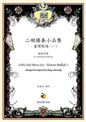 二胡獨奏小品集 - 臺灣歌謠(一)