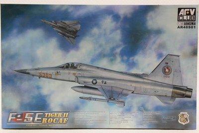 【統一模型】AFV CLUB《中華民國空軍 F-5E TIGER II ROCAF》1:48 # AR48S01【缺貨】
