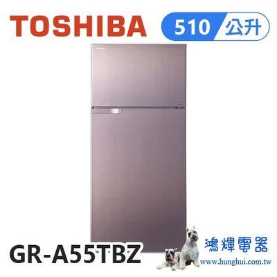 鴻輝電器 | TOSHIBA東芝 510公升 變頻雙門冰箱 GR-A55TBZ (N)優雅金