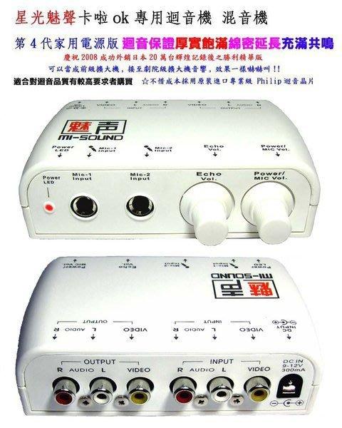 超強!  星光魅聲家用電源版卡啦ok混音機 +TAKSTAR E-340動圈麥克風一支+usb電源線
