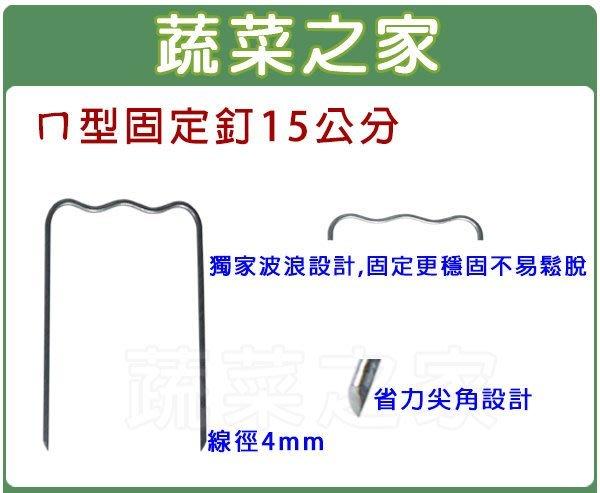 全館滿799免運【蔬菜之家012-A18】ㄇ型固定釘15公分※此商品運費適用宅配※