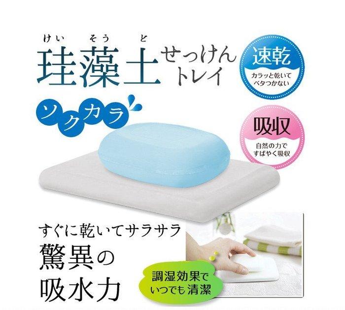 幸福♥SHOP   日本進口  珪藻土速乾香皂托盤80g  速乾皂墊  皂盤