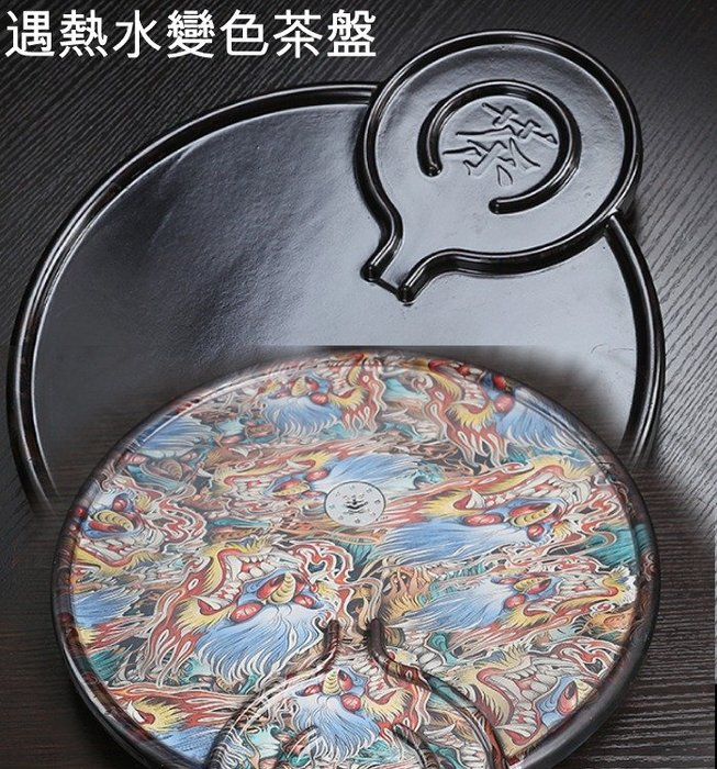 5Cgo【茗道】564501545314 變色茶盤茶具單層密胺塑料功夫遇熱變色茶盤泡茶石來運轉龍老虎茶臺可另購茶具龍虎
