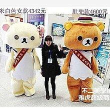 日本輕松熊超動漫服裝行走卡通人偶毛絨卡通大頭娃娃輕松熊人偶宣傳婚禮慶典人偶Lc_710