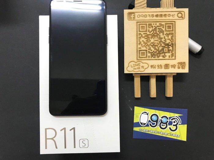 高雄『0983通訊』 OPPO R11s 64G 黑 B02