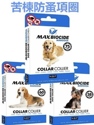 *COCO*西班牙NBP新型苦楝精油防蚤頸圈(犬用)天然驅蟲項圈/小型犬/中型犬/大型犬