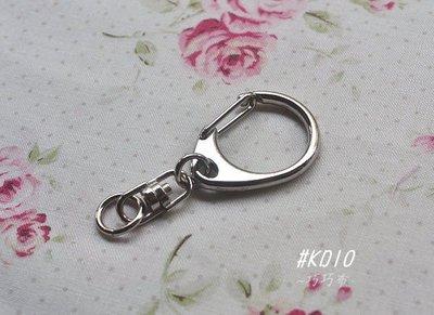*巧巧布拼布屋*日本進口~#KD10鑰匙扣環銀色 / DIY鑰匙環材料 / 拼布五金材料 鑰匙圈